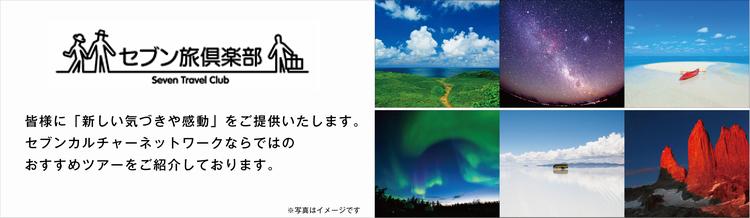 セブン旅倶楽部|セブンカルチャ...